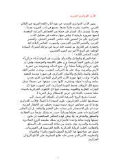 الأدب الجزائري الحديث.doc
