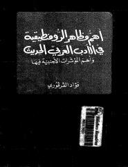 اهم مظاهر الرومنطيقيه في الادب العربي الحديث و اهم المؤثرات الاجنبيه فيها.pdf