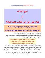Aqwaal.pdf