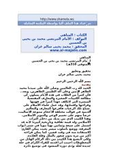 المناهي.doc