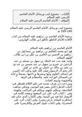 مجموع كتب ورسائل الإمام القاسم الرسي عليه السلام 1.docx