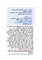 أصول الأحكام الجامع لأدلة الحلال والحرام 3.doc