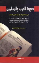 صورة العرب والمسلمين في المناهج الدراسية حول العالم - مجموعة من الباحثين.pdf