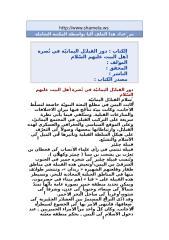دور القبائل اليمانية في نصرة أهل البيت عليهم السلام.doc