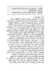 مجموع كتب ورسائل الإمام القاسم الرسي عليه السلام 2.docx