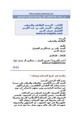 الزيدية الطائفة والمذهب.doc