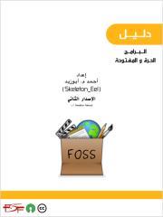 FOSS_Guide_Ar_v2.1.pdf
