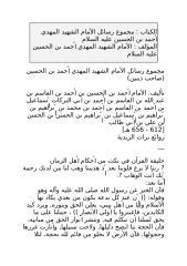 مجموع رسائل الإمام المهدي أحمد بن الحسين عليه السلام.docx