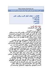 عقائد أهل البيت والرد على المطرفية.doc