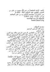 الجَامِع لعلوم آل محمّد الجامع الكافي في فقه الزيدية.docx