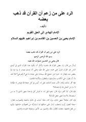 الرد على من زعم أن القرآن قد ذهب بعضه.pdf