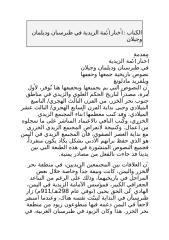 أخبار أئمة الزيدية في طبرستان وديلمان وجيلان.docx