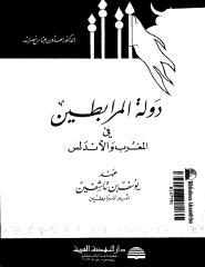 دوله المرابطين في المغرب و الاندلس:عهد يوسف بن تاشفين امير المرابطين.pdf