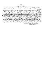 معارج المتقين من أدعية سيد المرسلين.docx
