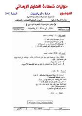 MAT2007.pdf