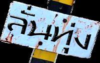 สิทธิพร สุนทรพจน์ - ช้ำรักจากอุบล.mp3