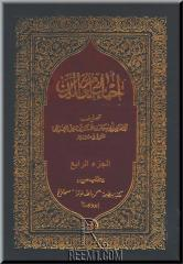 إحياء علوم الدين _ 4.pdf