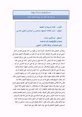 الغارة السريعة لردع الطليعة 2.pdf