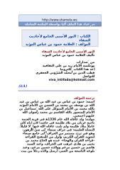 النور الأسنى الجامع لأحاديث الشفاء 1.doc