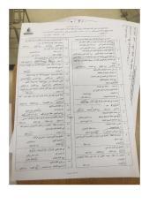 اسئلة الاعوام الماضية arab2010.pdf