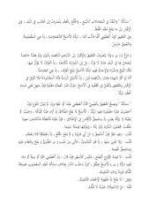 البحر الزخار الجامع لمذاهب علماء الأمصار3.pdf