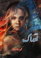 Adrak by Aasma Aziz.pdf