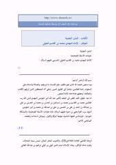 البدور المضيئة جوابات الأسئلة الضحيانية.pdf