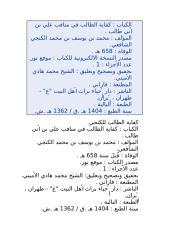كفاية الطالب في مناقب علي بن أبي طالب.docx