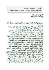 الطهارة والصلاة - أحمد بن محمد الوشلي.docx