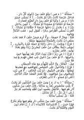 البحر الزخار الجامع لمذاهب علماء الأمصار4.docx