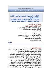 مجموع الإمام المنصور بالله عليه السلام الجزء الثاني - القسم الأول.doc