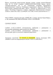 Проект СЭЗ к БС 16-584.doc