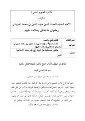 الحج والعمرة، كتاب.pdf