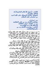 أصول الأحكام الجامع لأدلة الحلال والحرام 2.doc