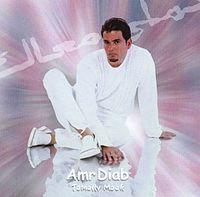 عمرو دياب سنين.mp3