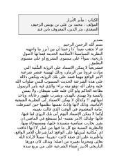 مآثر الأبرار في تفصيل مجملات جواهر الأخبار 1.docx