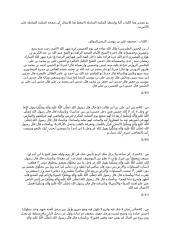 صحيفة الرضا.docx