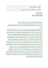 الطهارة والصلاة - أحمد بن محمد الوشلي.pdf