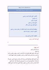أمالي الإمام أحمد بن عيسى 1.pdf