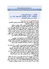 مفتاح السعادة في المهم من مسائل الاعتقاد والمعاملات والعبادة 3.doc
