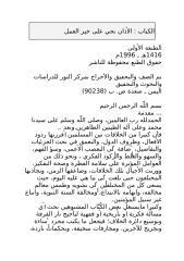 الأذان بحي على خير العمل.docx