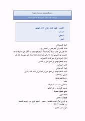 القول الأول والثاني للإمام الهادي.pdf