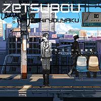 Danganronpa The Animation - Zetsubousei Hero Chiryouyaku.mp3