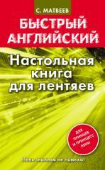Matveev_S_A_Nastolnaya_kniga_dlya_lentyaev.pdf