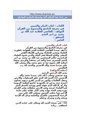 البيان والتبيين في معرفة الناسخ والمنسوخ من القرآن، كتاب v2.doc