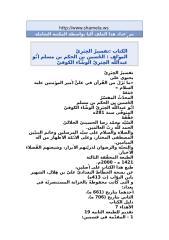 تفسير الحبري 1.doc