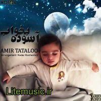Amir-Tataloo.Asoode.Bekhab.litemusic.ir.mp3
