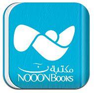 """""""مكتبة نون"""" الأندرويد راااائعة),2013 1_online.png"""