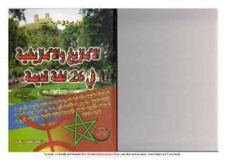 الامازيغ والامازيغية في 26 لغة قديمة.pdf