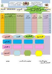 الجدول الدراسي للمستوى6.docx